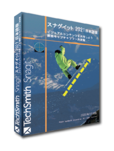 Snagit2021 アカデミック パッケージ版